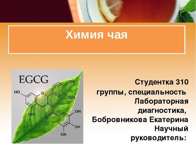 Химия чая Студентка 310 группы, специальность Лабораторная диагностика, Бобро...