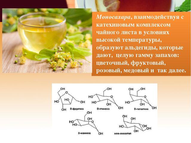 Моносахара, взаимодействуя с катехиновым комплексом чайного листа в условиях...
