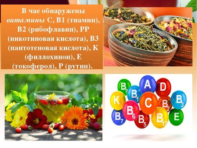 В чае обнаружены витамины С, В1 (тиамин), В2 (рибофлавин), РР (никотиновая ки...