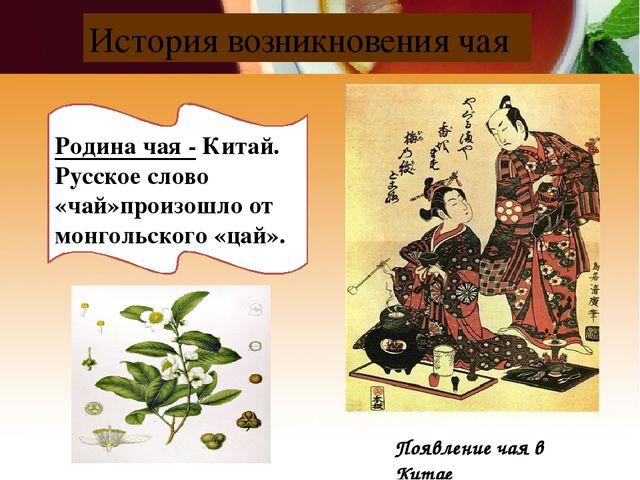 Появление чая в Китае История возникновения чая Родина чая - Китай. Русское с...