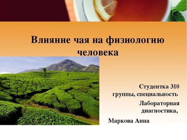 Влияние чая на физиологию человека Студентка 310 группы, специальность Лабора...