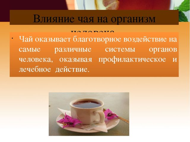 Влияние чая на организм человека Чай оказывает благотворное воздействие на са...