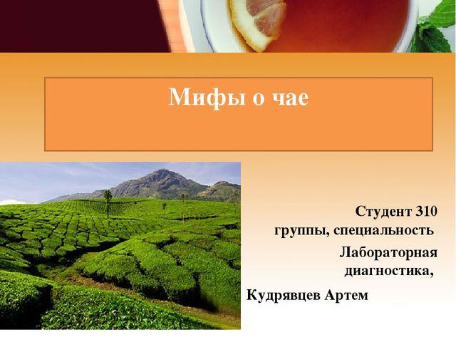 Мифы о чае Студент 310 группы, специальность Лабораторная диагностика, Кудряв...