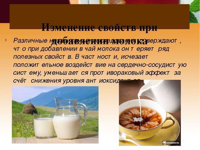Изменение свойств при добавлении молока Различные независимые исследования у...