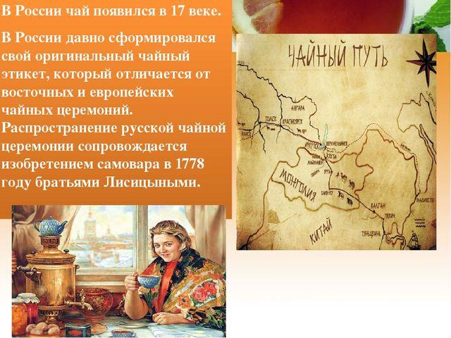 В России чай появился в 17 веке. В России давно сформировался свой оригинальн...