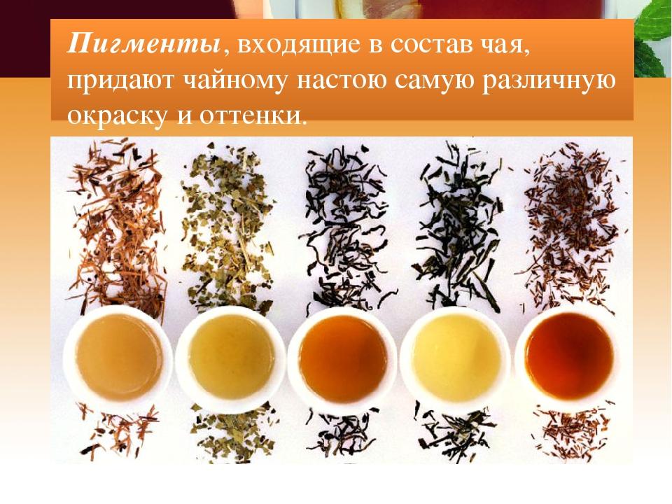 Пигменты, входящие в состав чая, придают чайному настою самую различную окрас...