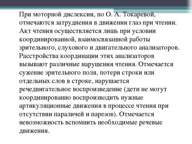 токарева о.а классификация дислексий