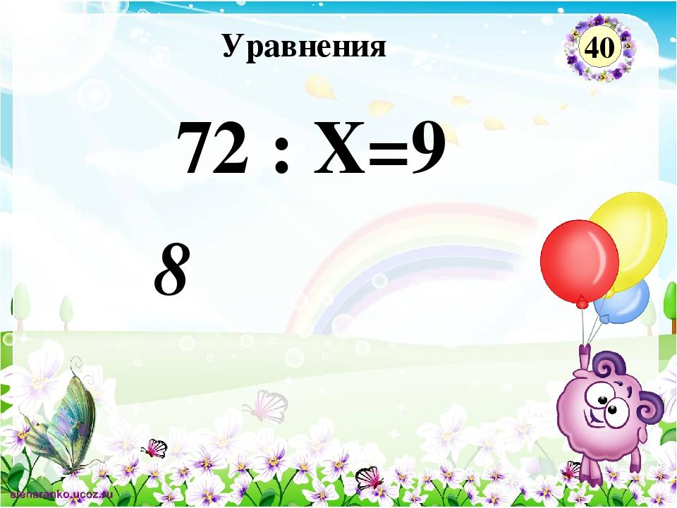 8 72 : Х=9 Уравнения 40