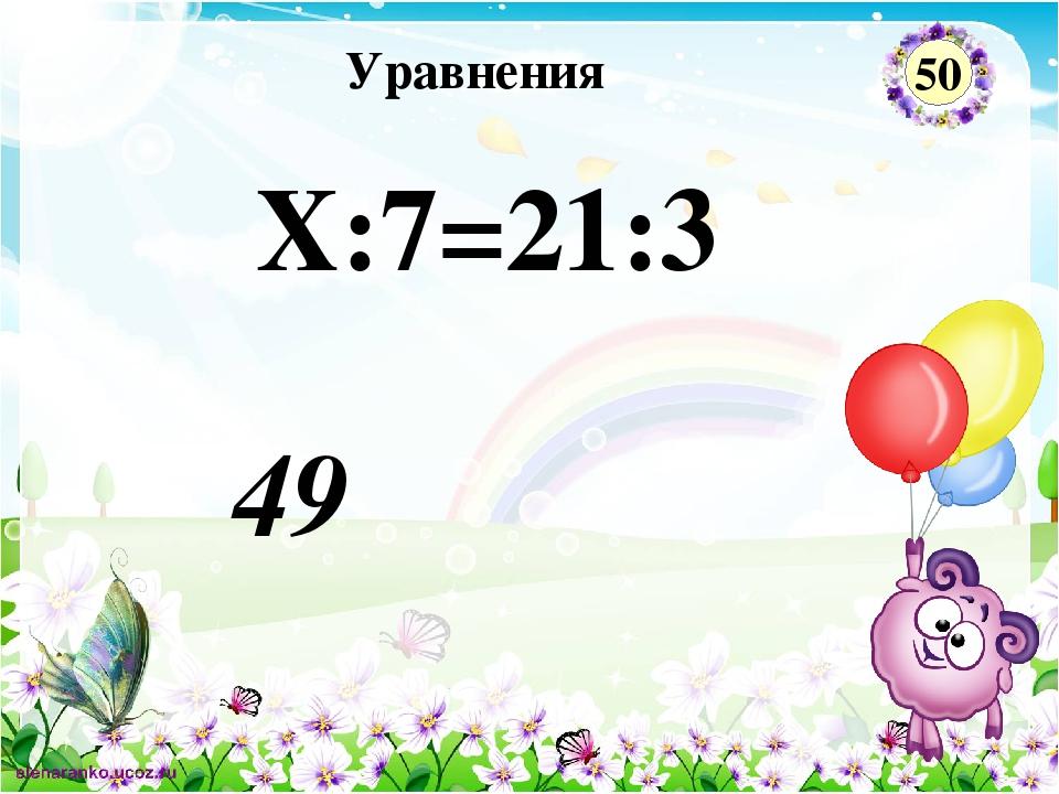 49 Х:7=21:3 Уравнения 50