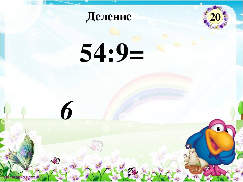 6 54:9= Деление 20