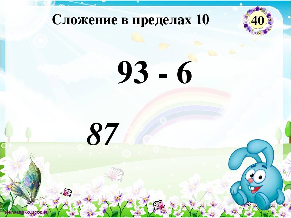 110 102+8 Сложение и вычитание 30