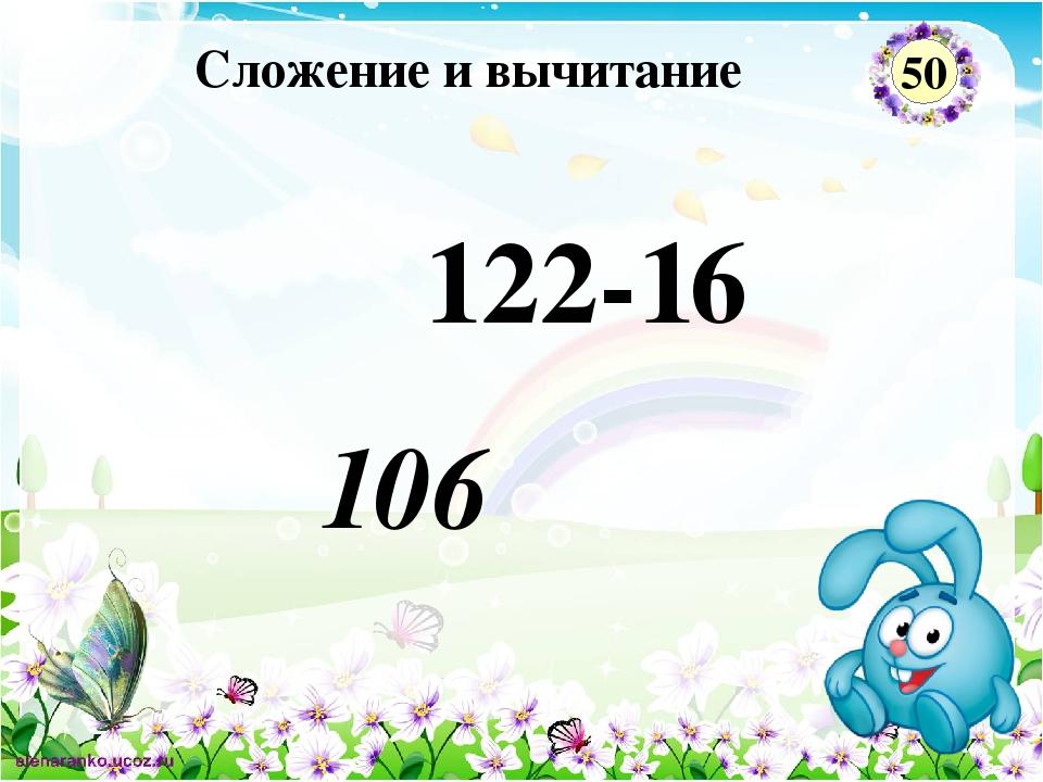 87 93 - 6 Сложение в пределах 10 40