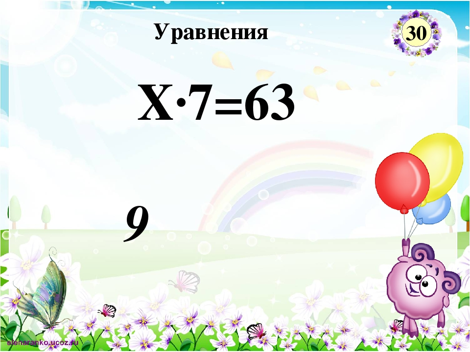 9 Х∙7=63 Уравнения 30