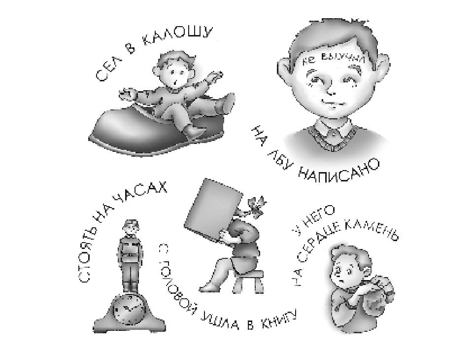 Картинка с надписью фразеологизмы, мухой для детей