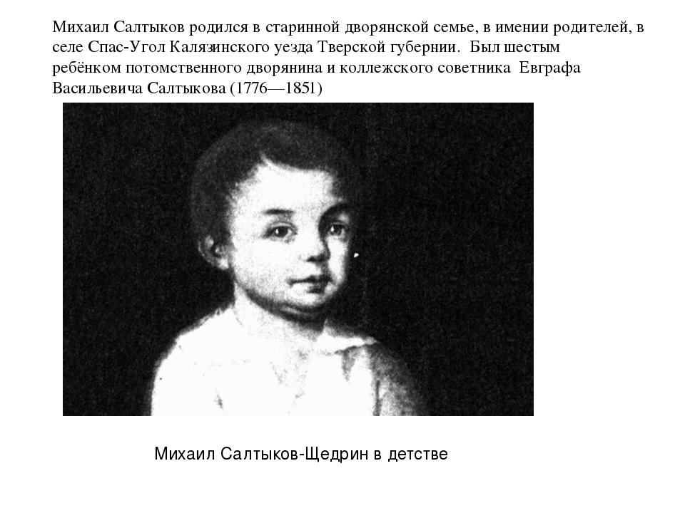 Михаил Салтыков родился в стариннойдворянскойсемье, вименииродителей, в с...