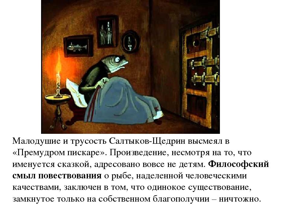 Малодушие и трусость Салтыков-Щедрин высмеял в «Премудром пискаре». Произведе...