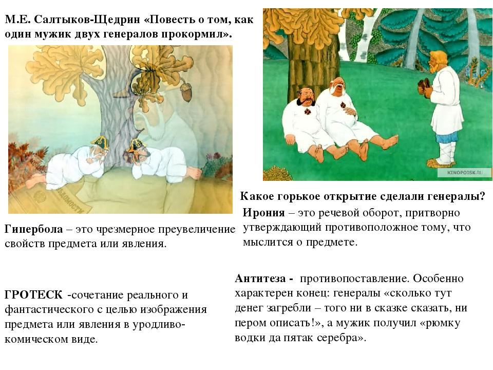 М.Е. Салтыков-Щедрин «Повесть о том, как одинмужикдвухгенераловпрокормил»...