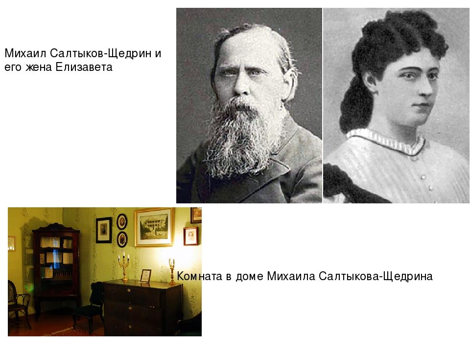 Комната в доме Михаила Салтыкова-Щедрина Михаил Салтыков-Щедрин и его жена Ел...