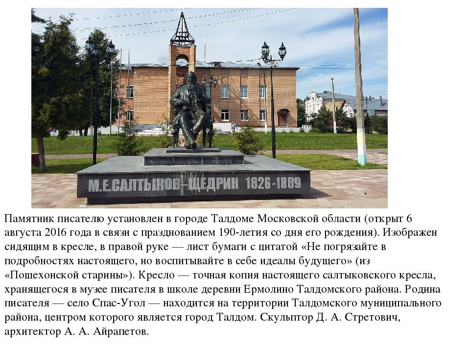 Памятник писателю установлен в городе Талдоме Московской области (открыт 6 ав...