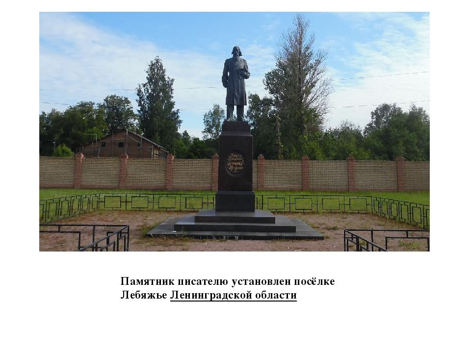 Памятник писателю установлен посёлке ЛебяжьеЛенинградской области