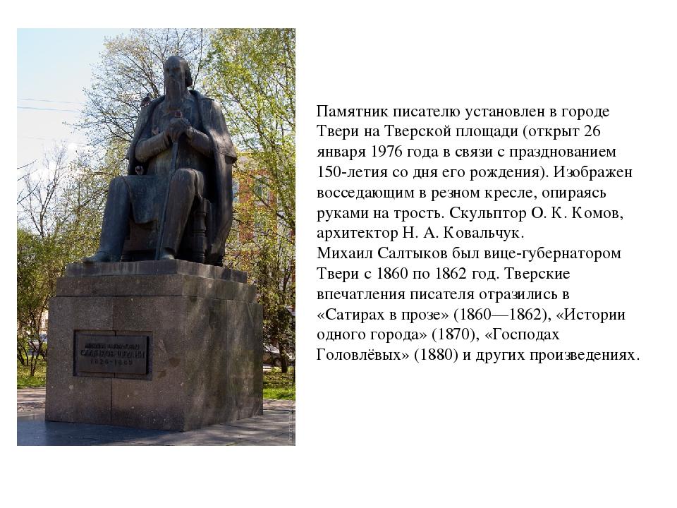 Памятник писателю установлен в городе Твери на Тверской площади (открыт 26 ян...