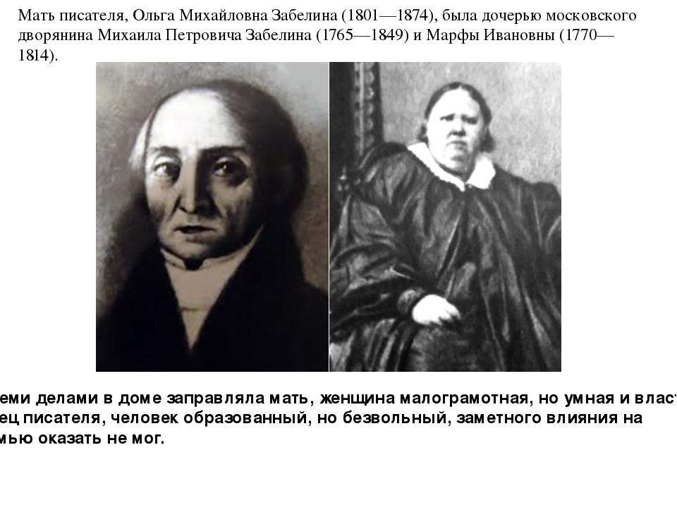 Мать писателя, Ольга Михайловна Забелина (1801—1874), была дочерью московског...