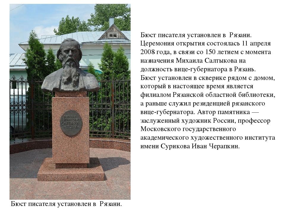 Бюст писателя установлен в Рязани. Церемония открытия состоялась 11 апреля 20...