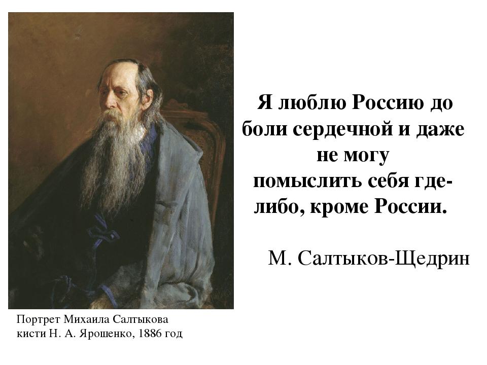 Портрет Михаила Салтыкова кистиН.А.Ярошенко, 1886год ЯлюблюРоссиюдо ...