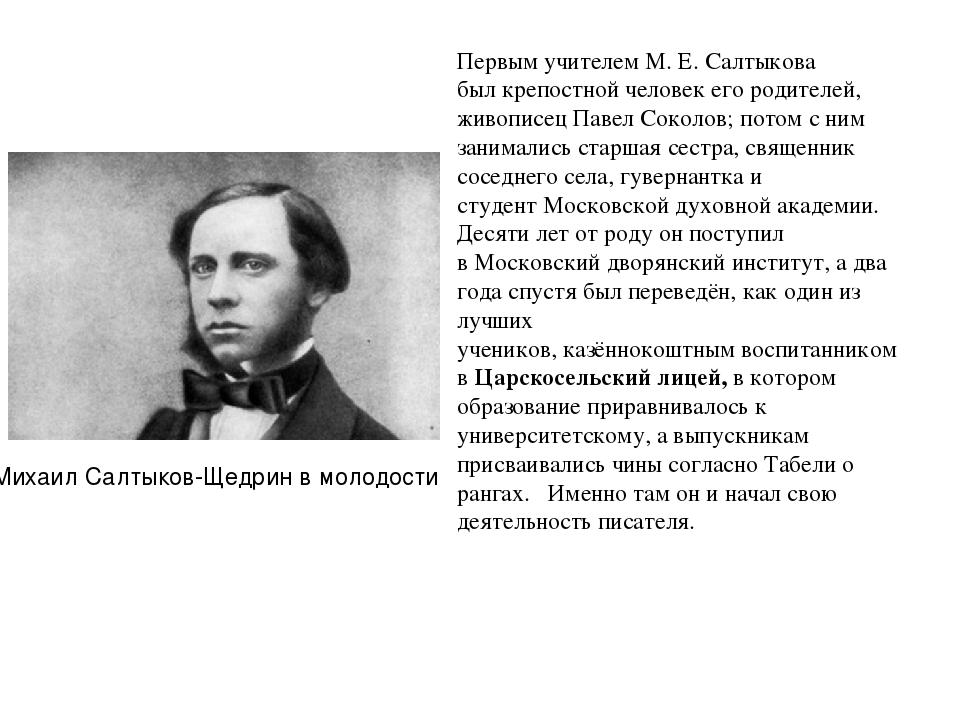 Первым учителем М.Е.Салтыкова былкрепостнойчеловек его родителей, живопис...