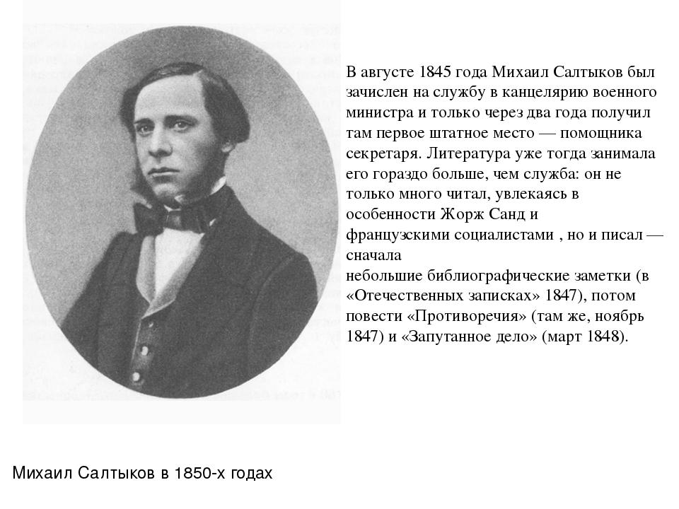 Михаил Салтыков в 1850-х годах В августе 1845 года Михаил Салтыков был зачисл...