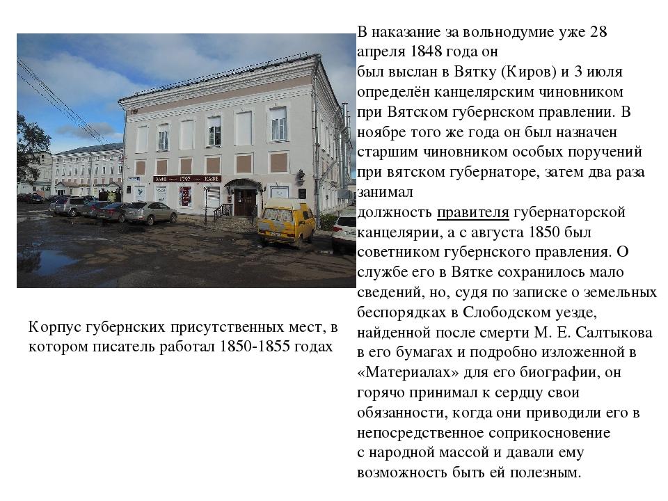 Корпус губернских присутственных мест, в котором писатель работал 1850-1855 г...