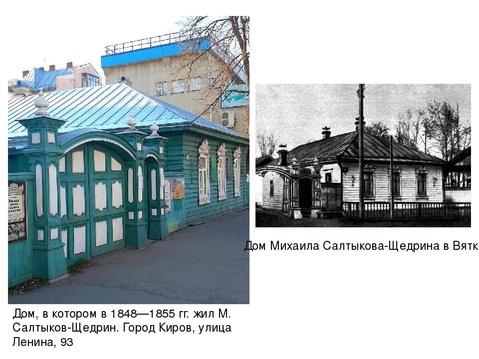 Дом, в котором в 1848—1855гг. жил М. Салтыков-Щедрин. ГородКиров, улица Лен...