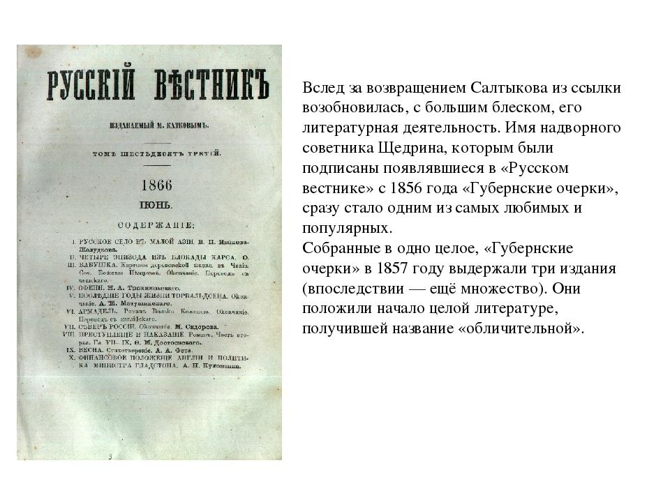 Вслед за возвращением Салтыкова из ссылки возобновилась, с большим блеском, е...