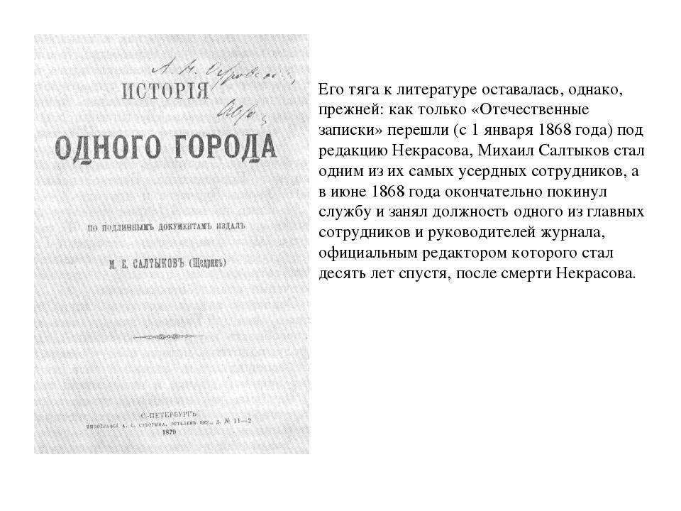 Его тяга к литературе оставалась, однако, прежней: как только «Отечественные...