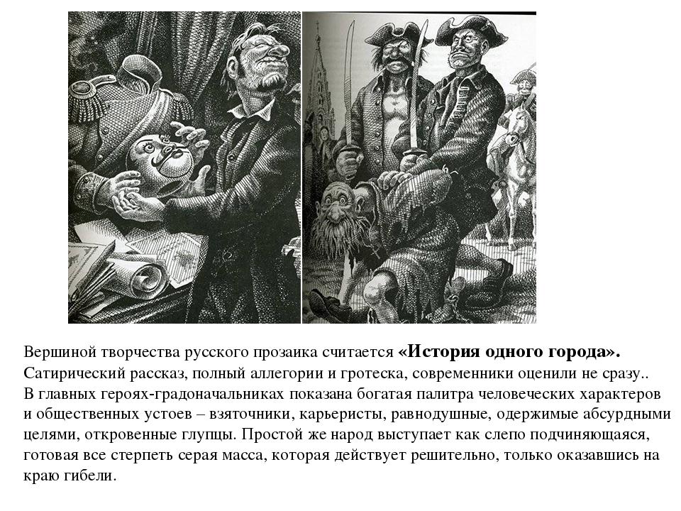 Вершиной творчества русского прозаика считается «История одного города». Сати...