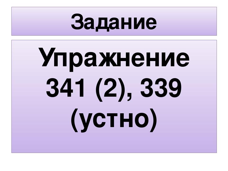 Задание Упражнение 341 (2), 339 (устно)