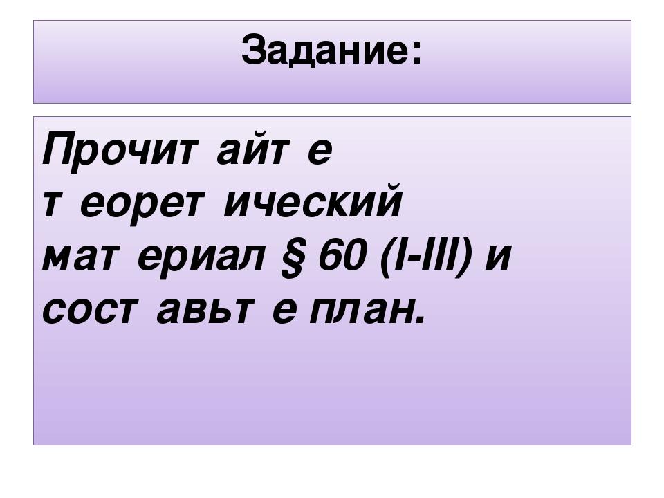 Задание: Прочитайте теоретический материал § 60 (I-III) и составьте план.