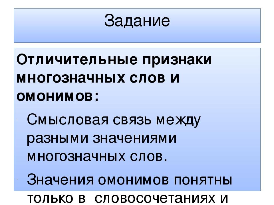 Задание Отличительные признаки многозначных слов и омонимов: Смысловая связь...