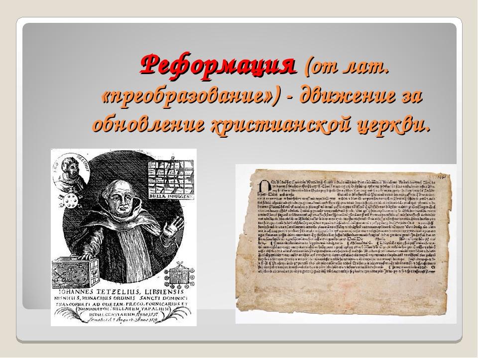 Реформация (от лат. «преобразование») - движение за обновление христианской...