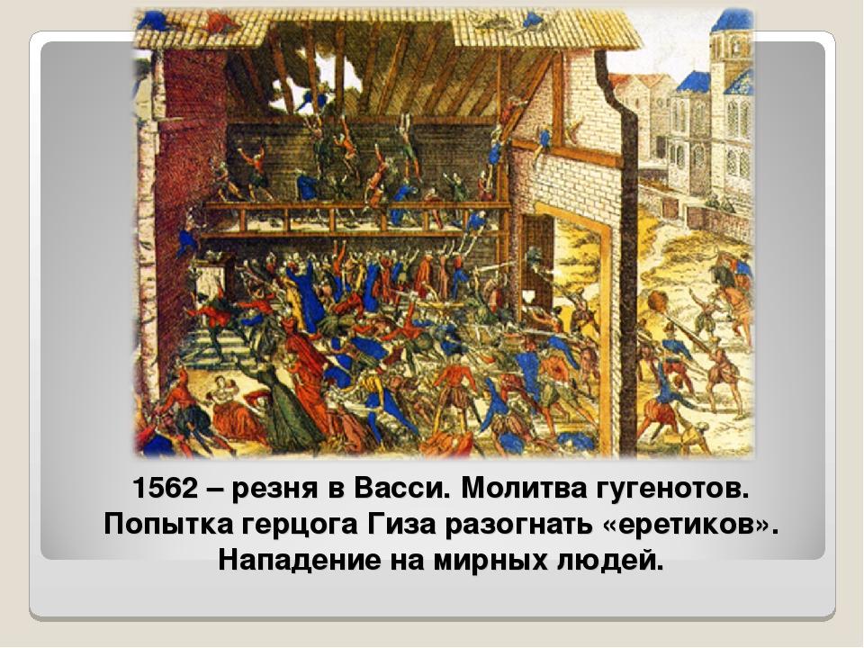 1562 – резня в Васси. Молитва гугенотов. Попытка герцога Гиза разогнать «ерет...