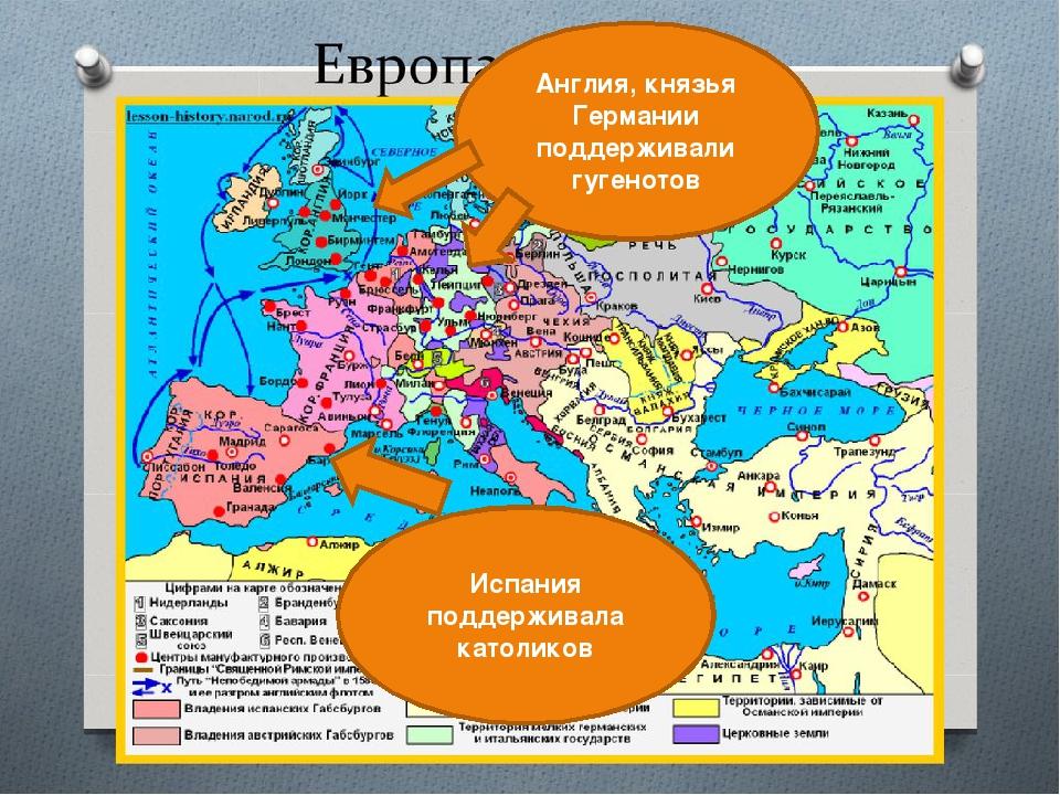 Англия, князья Германии поддерживали гугенотов Испания поддерживала католиков