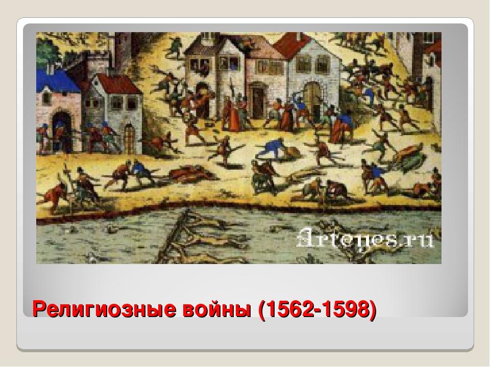 Религиозные войны (1562-1598)