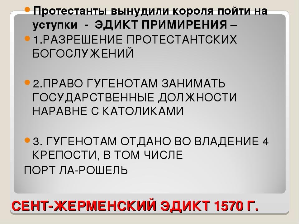 СЕНТ-ЖЕРМЕНСКИЙ ЭДИКТ 1570 Г. Протестанты вынудили короля пойти на уступки -...