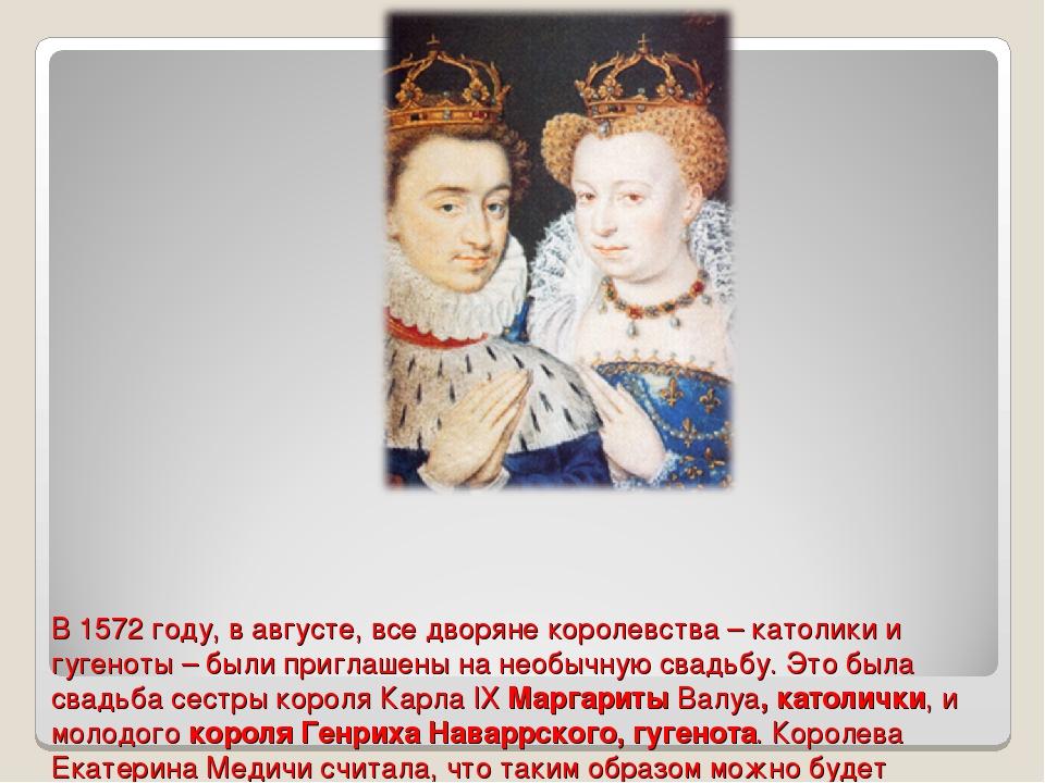 В 1572 году, в августе, все дворяне королевства – католики и гугеноты – были...