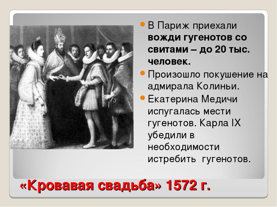«Кровавая свадьба» 1572 г. В Париж приехали вожди гугенотов со свитами – до 2...