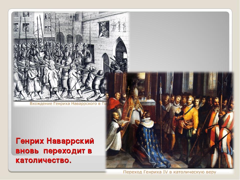 Генрих Наваррский вновь переходит в католичество.