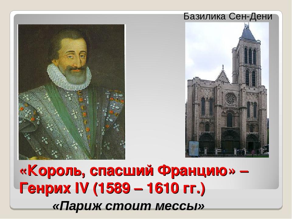 «Король, спасший Францию» – Генрих IV (1589 – 1610 гг.) Базилика Сен-Дени «Па...