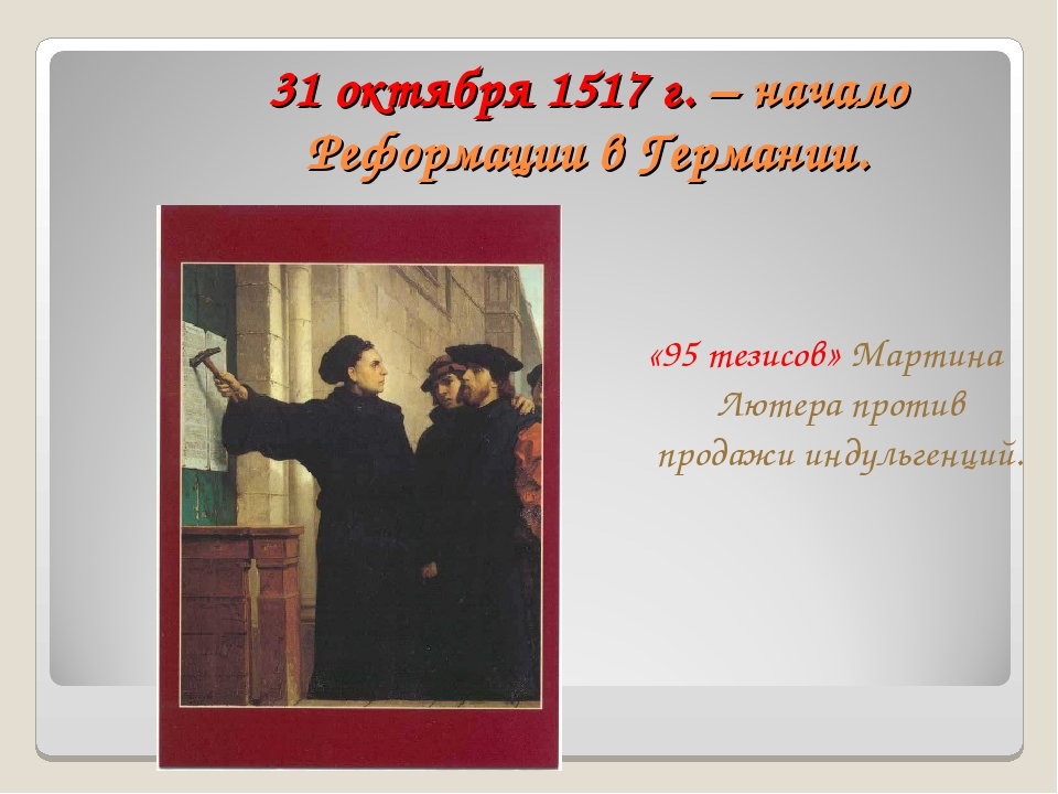 31 октября 1517 г. – начало Реформации в Германии. «95 тезисов» Мартина Лютер...