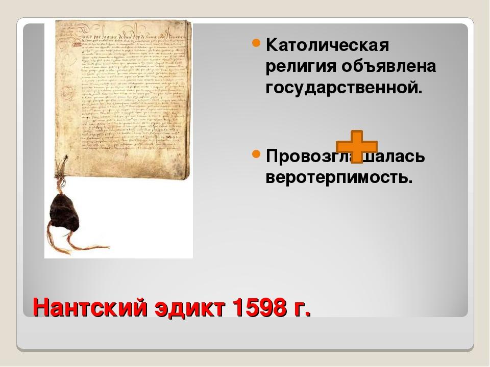 Нантский эдикт 1598 г. Католическая религия объявлена государственной. Провоз...