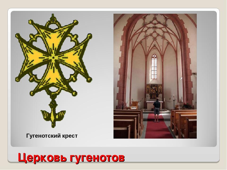 Церковь гугенотов Гугенотский крест